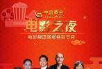 电影频道新年特别节目《中国黄金·电影之夜》将于2016年12月31日在电影频道(CCTV6)播出,在新年到来之际,群星云集将和大家一起畅想电影盛宴。