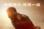 《金刚狼3:殊死一战》有望于明年1月发布新预告