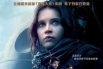香港票房:《星球大战外传》冠军 《摆渡人》登场