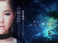 《太空旅客》主题曲MV 邓紫棋深情演绎史诗爱情