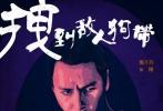"""《极限特工:终极回归》正式宣布定档2017年2月10日,并推出了首张中文版海报和定档预告片。影片上映日恰逢传统元宵佳节前一天,情人节也仅在几天后,提前预热""""双节"""",为春节档期继续加点""""猛料"""",让金鸡的开年红红火火。"""