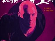 《极限特工3》曝艺术海报 范·迪塞尔等献新年祝福