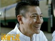 《铁道飞虎》逆袭过4亿 刘德华彩蛋:送成龙礼物