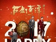 电影版《古剑奇谭》曝新年海报 王力宏等送祝福