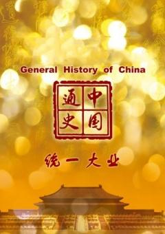 中国通史-统一大业