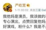 严屹宽疑怼粉丝骚扰:演员光点赞和回复是正事吗?