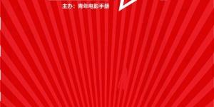 """""""小鲜肉""""承包金扫帚奖 宋茜、陈学冬得票领先"""