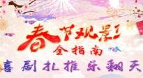 4期:春节观影全指南 喜剧扎推乐翻天