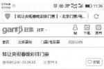 网售春晚彩排门票3500元 央视:发现或负法律责任