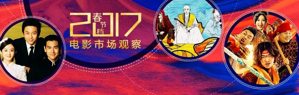 2017年春节档沙龙网上娱乐市场观察:返乡看片成热潮
