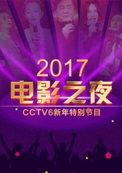 2017电影之夜跨年晚会