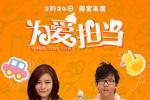《为爱担当》提档2.24 阿牛奶爸与江若琳显甜蜜