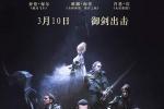 《最终幻想15:王者之剑》定档3.10 CG神作露真容