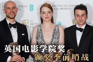 英国电影学院奖颁发 《爱乐之城》获得五项大奖