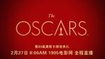奥斯卡最佳男女主角预告片发布 小金人花落谁家