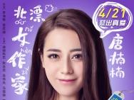 《傲娇与偏见》定档4.21 迪丽热巴演绎