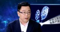 张晋锋细说《电影产业促进法》 展开深度解析