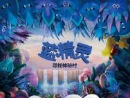 《蓝精灵:寻找神秘村》定档4.21 精灵探索新世界