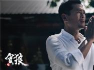 古天乐《贪狼》献动作片首秀 托尼贾吴樾为戏搏命