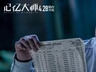 《记忆大师》曝国际版预告 黄渤探秘