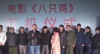 电影《八只鸡》在浙江开机 讲述儿童成长故事