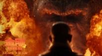 """《金刚:骷髅岛》""""人类禁区""""预告"""