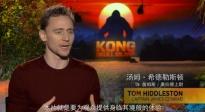 《金刚:骷髅岛》主创专访特辑