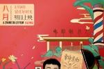 金马最佳影片《八月》公映 董子健动情回忆父亲