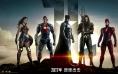 《正联》预告超人未现身 导演:他是必不可少的