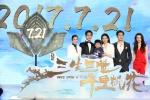 《三生三世》定档7月21日  刘亦菲现场反串撩杨洋