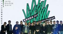 """众导演力推第二届""""青葱计划""""  扶持新导演"""