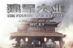 《建军大业》刘伟强率众星燃情献礼 再现革命青春