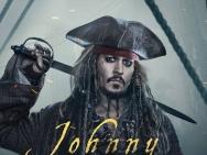 《加勒比海盗5》曝角色海报 德普不改逗趣本色