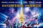 《银河护卫队2》曝人物海报 逗逼天团各展神通