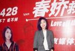 """日前,杨千嬅携自己的新电影《春娇救志明》来到南京,灰色条纹西装内搭白色T恤,加上""""春娇""""标志性的发型,简洁干练!在媒体见面会上,她与记者分享了新电影的幕后故事,随即走进南京大学校园,应大学生的""""春娇之约"""",并且在现场当起了他们的恋爱顾问!"""