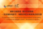 北京国际电影节·电影市场5大板块亮点抢先看
