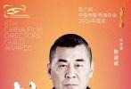 第八届中国电影导演协会2016年度奖终评即将打响。终评前夕,中国电影导演协会提出了行业九大关键字。该关键字从专业导演立场出发,对电影本体以及电影行业的发展趋势做了总结和展望,旨在为中国电影的发展贡献力量。