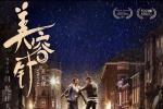 闫妮杜天皓《美容针》雨中共舞 遇见更美的自己