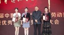 中影表彰大会在京举行 张艺谋愿为中国电影当劳模