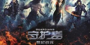 《守护者:世纪战元》定档5月19日 全新英雄觉醒