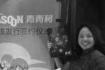 《魁拔》制片人武寒青患癌女士去世 终年53岁
