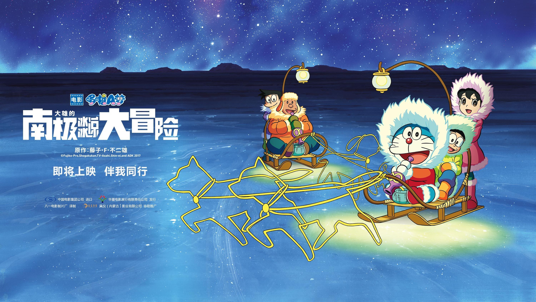 哆啦a梦电影海报2017