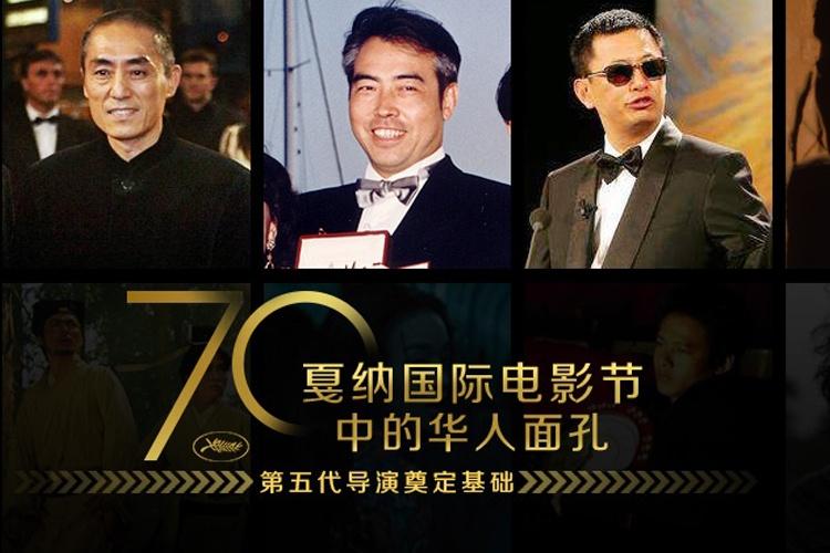 戛纳国际优乐国际节中的华人面孔:第五代导演奠定基础