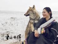 """陆川倾情推荐《重返·狼群》 称影片""""令人尊敬"""""""