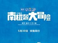 《哆啦A梦》曝南极历险版预告 神秘反派初露端倪