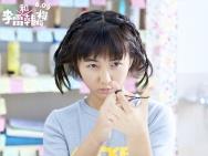 《李雷和韩梅梅》曝新特辑 张子枫变精分女汉子