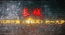 《长城》:迈向金沙娱乐版《指环王》的一大步