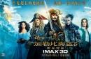 还记得《加勒比海盗》五部曲中的宝藏和传说吗?