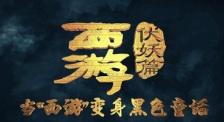 《西游伏妖篇》讲述黑色西游 银河护卫队导演专访