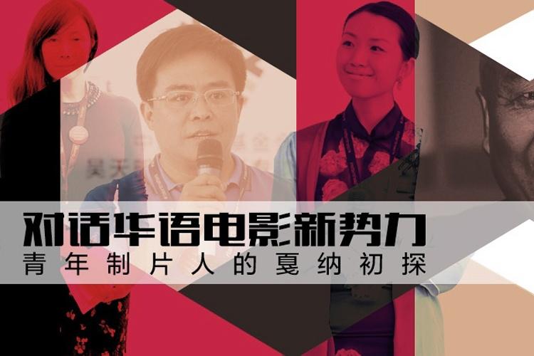 对话华语优乐国际新势力:青年制片人的戛纳初探